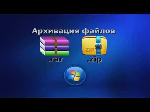 Как бесплатно скачать архиватор Winrar на русском языке для Windows