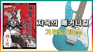 지옥의메커니컬 기타트레…