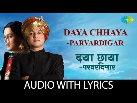 Daya Chhaya - Parvardigar With Lyrics | दया छाया - परवारदिगार | Anand Bhate, Shankar Mahadevan