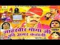 4  jaharveer goga ji ki amar kahani vol 4  hindi full movies