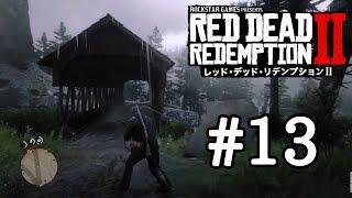 【RDR2】#13のんたろうのレッドデッドリデンプション2~強盗やら人さらいやらで治安めちゃくちゃ~【Red Dead Redemption 2】