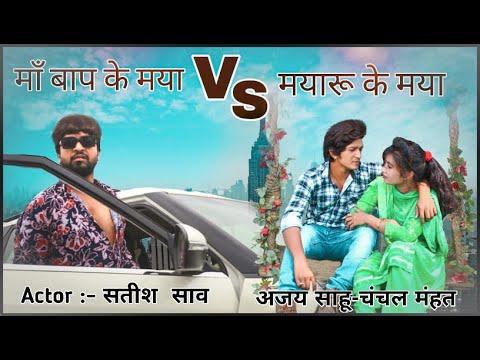 माँ बाप के मया VS मयारू के मया।।अजय साहू।।चंचल मंहत।।सतीश साव।। छत्तीसगढ़ी short film