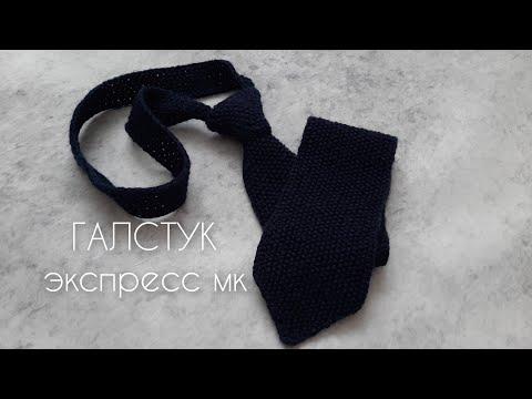 Мужской вязаный галстук крючком схема