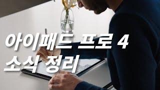 [루트나인] 아이패드 프로 4세대에 관한 정보