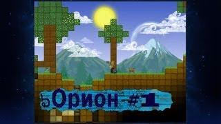 """игра вконтакте """"Орион"""" #1"""