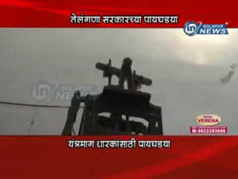 YANTRAMAAG TELANGANA | IN SOLAPUR NEWS