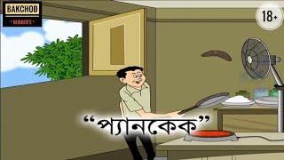 Nonte Fonte Khisti | Chorom Bangla Galagali | Mojar Video [18+]