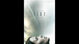 """Кома"" -  | Фильм 2019. Фильм фантастика, приключения."
