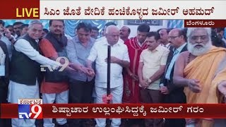 Zameer Ahmed Lost His Cool & Refuses To Share Stage With CM BSY At A Program In Victoria Hospital
