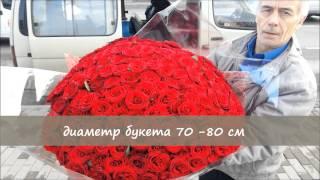 101 201 роза 60 см(101 роза 60 см и 201 роза 60 см от Службы доставки цветов и подарков