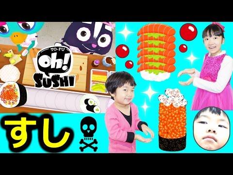 ★「わさびでドクロでた~!おうくんも寿司ネタに!!」おっ!すし屋さん★TO-FU oh! SUSHI★
