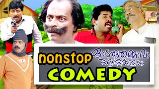 Malayalam comedy scenes | odaruthammava aalariyam | non stop comedy | malayalam comedy movies