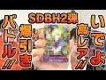 【SDBH2弾】自腹デッキ対決!2回戦!!