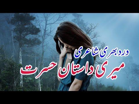 Meri Dastaan E Hasrat Best Sad Poetry In Urdu /hindi #rjaqib #urdupoetry