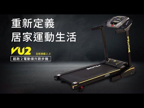 《送地墊+噴油》VU2-超跑2電動跑步機 臺灣製造 15段坡度 專業避震 雙層跑台 可收折 兩年保固 好吉康