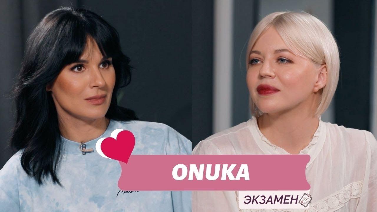 ONUKA: о затяжных депрессиях, незапланированной беременности и творческих поисках в Чернобыле
