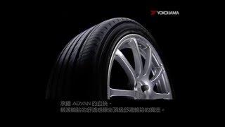 YOKOHAMA ADVAN dB V551中文字幕