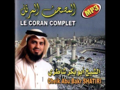 تحميل القران الكريم ابو بكر الشاطري mp3