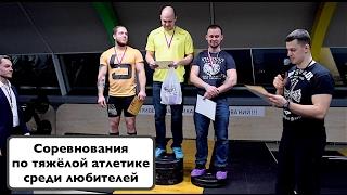 Соревнования по тяжёлой атлетике среди любителей(В воскресение 5 февраля в