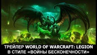 WoW: LEGION - ТРЕЙЛЕР (ВОЙНА БЕСКОНЕЧНОСТИ). World of Warcraft Legion - Avengers Infinity war Style