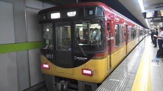京阪電車平日朝の通勤ライナー 8000系8007Fの出町柳駅7時40分発ライナー淀屋橋行き到着