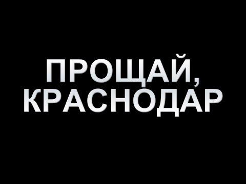 Почему переехавшие в Краснодар уезжают обратно. ТОП 5 причин возвращения домой после переезда в КРД