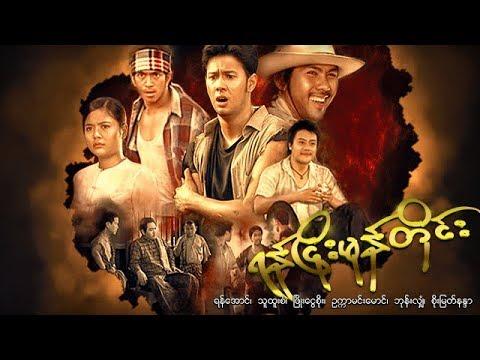Myanmar Movies-Yan Nyoe Mone Tine-Yan Aung, Thu Htoo San, Phyo Ngwe Soe, Soe Mayt Nandar