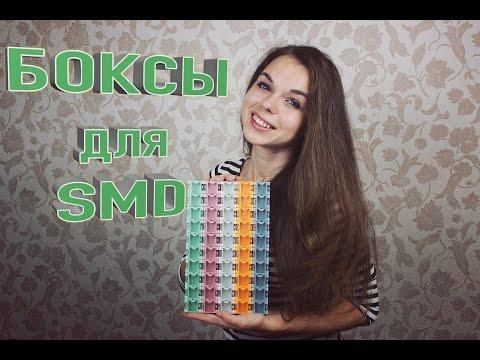 Термостойкий коврик для пайки и набор боксов для SMDиз YouTube · С высокой четкостью · Длительность: 4 мин12 с  · Просмотры: более 68000 · отправлено: 03.09.2016 · кем отправлено: Natashka PLUS