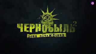 Чернобыль. Зона отчуждения 2. Официальный трейлер!!!