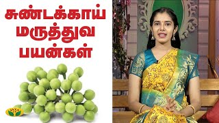 Sundakai Health Benefits | Nutrition Diary | Jaya TV - 20-08-2020 Cooking Show