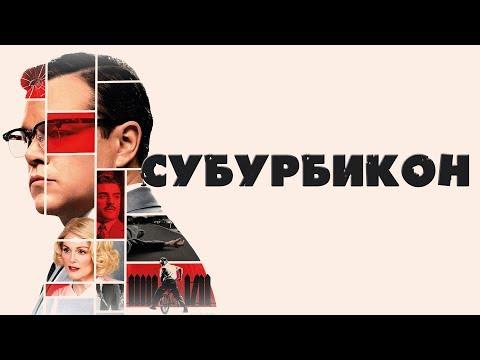 "Анализ фильма ""Субурбикон"":"