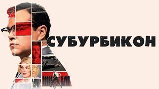 """Анализ фильма """"Субурбикон"""": смысл названия, роль антитезы в структуре сюжета"""