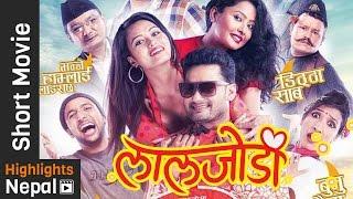 LAAL JODEE - New Nepali Short Movie 2017/2074 Ft. Jyoti Kafle, Rajani KC, Buddhi Tamang