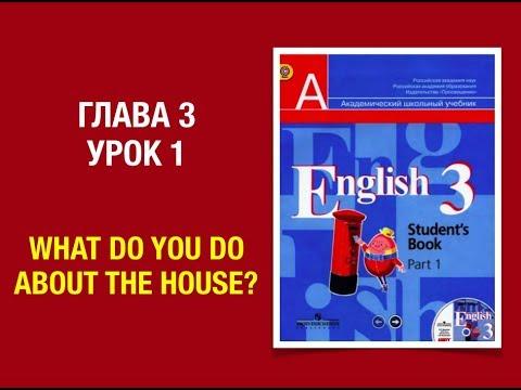 Английский язык 3 класс Кузовлев English 3 Часть 1. Unit 3 Lesson 1 #english3