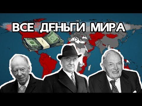 Все деньги мира.