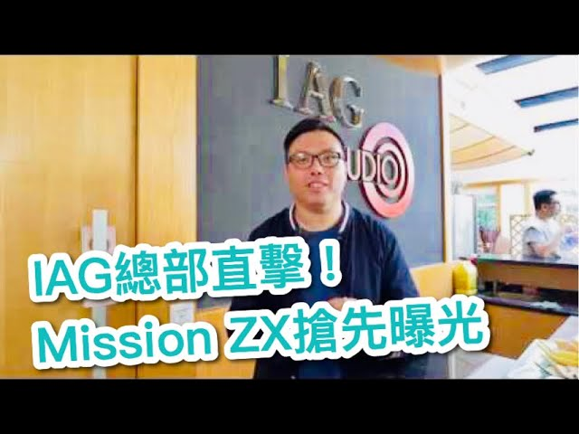 [feversound] IAG 總部直擊!Mission ZX 新系列搶先曝光