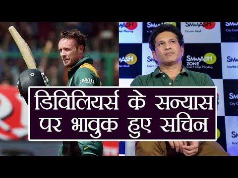 AB de Villiers Retirement: Sachin Tendulkar posts emotional tweet on ABD |  वनइंडिया हिंदी