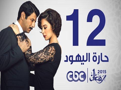 مسلسل حارة اليهود الحلقة 12 كاملة HD 720p / مشاهدة اون لاين
