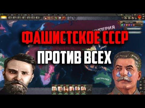 Смотреть ФАШИСТСКИЙ СССР ПРОТИВ ВСЕХ В HEARTS OF IRON 4 онлайн