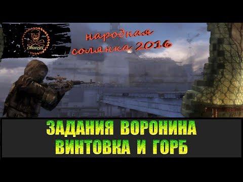 Сталкер Народная солянка 2016 Задания Воронина Горб и Винтовка.