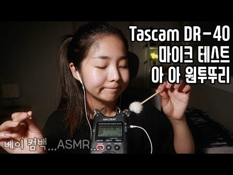 [한국어 Korean ASMR] 타스캠으로 컴백 Tascam DR-40 Test Sound