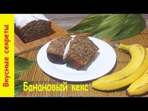 Банановый кекс. Кекс с Бананом и Орехами.
