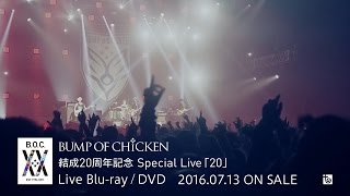 LIVE BD / DVD『BUMP OF CHICKEN結成20周年記念Special Live「20」』スポット