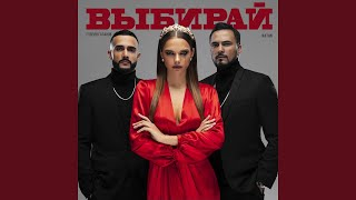 Download Выбирай Mp3 and Videos
