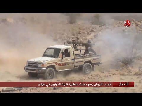 مأرب : الجيش يدمر معدات عسكرية ثقيلة للحوثيين في هيلان