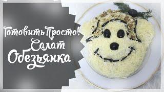 """[Готовить Просто!] Салат """"Обезьяна"""" • Новогодний Рецепт Салата"""