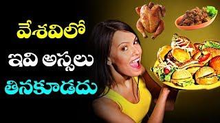 Foods To Be Avoided In Summer | Latest Health Tips For Summer | Best Summer Diet | VTube Telugu