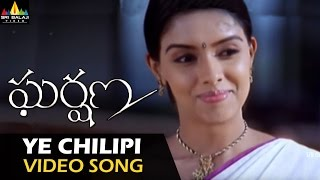 Gharshana Video Songs | Ye Chilipi Video Song | Venkatesh, Asin | Sri Balaji Video