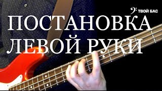 Постановка левой руки при игре на бас гитаре