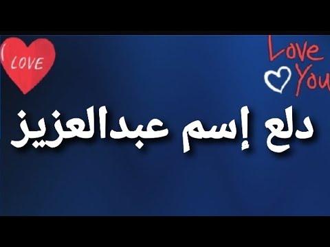 دلع إسم عبدالعزيز Youtube